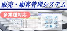 多業種対応・販売管理システム
