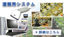 直販所システム|リアルタイムで売上データ・在庫を確認!