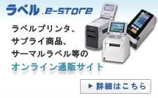 ラベル・レシート等レジサプライ商品のオンラインショップ/ラベル.e-STORE