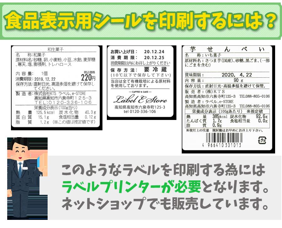 食品表示シールを印刷するには?このようなラベルを印刷する為にはラべプリンターが必要となります。ネットショップでも販売をしています。