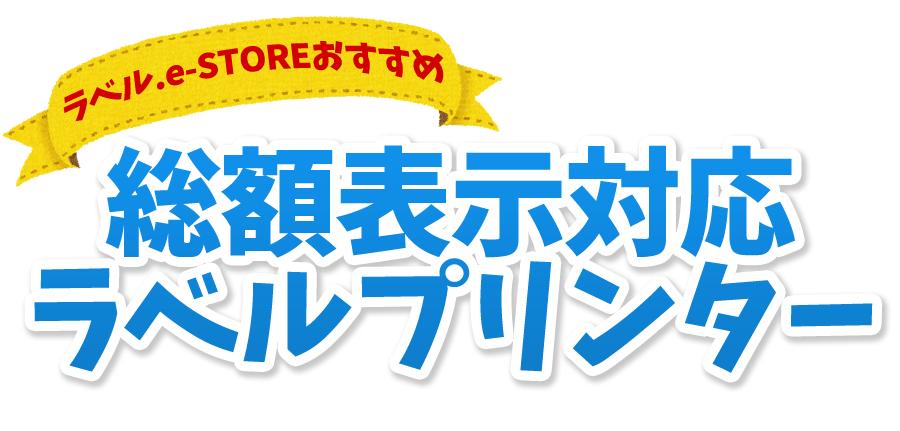 ラベル.e-STOREおすすめ総額表示対応ラベルプリンター