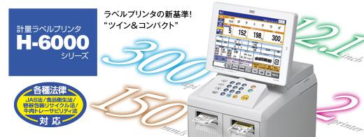 計量ラベルプリンタH-6000シリーズ