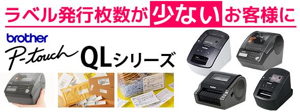 �֥饶�� �ԡ����å� QL-700/QL-650TD