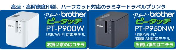 ブラザー ピータッチ QL-700/QL-650TD