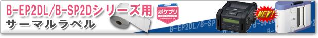 東芝テック B-EP2DL/B-SP2D用ラベル