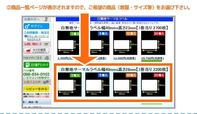 2dce90345cb94 ご利用ガイド  ご注文から納品までの手順  ラベル.e-STORE - ラベル ...