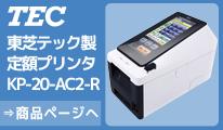 東芝テック社製 ラベルプリンター KP-20-AC2-R