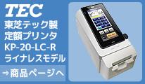 東芝テック社製 ラベルプリンター KP-20LC-R ライナレス