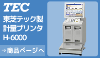 東芝テック社製 ラベルプリンタ H-6000