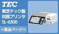 東芝テック社製 ラベルプリンター SL-6300