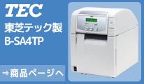 東芝テック ラベルプリンター B-SA4TP
