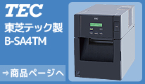 東芝テック ラベルプリンター B-SA4TM