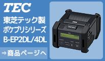 東芝テック ラベルプリンター B-EP2DL/4DL