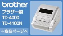 ブラザー ラベルプリンター TD-4000/TD-4100N