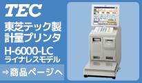 東芝テック社製 ラベルプリンター H-6000-LC ライナレス