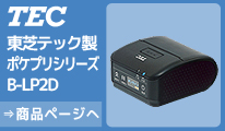 東芝テック ラベルプリンター B-LP2D