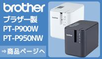 ブラザー ラベルプリンタ PT-P900W PT-P950NW