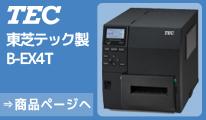 東芝テック ラベルプリンター B-EX4T