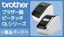 ブラザー ラベルプリンター QL-800/820NWB 黒赤発色