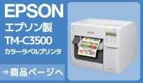エプソン ラベルプリンター TM-L90