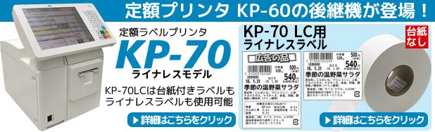 かんたんタッチ操作でらくらくラベル発行。小型ラベルプリンター登場! KP-70