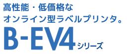 B-EV4Dシリーズ