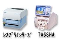 サトーレスプリ、TASSHA用の感熱ラベルはこちらをクリックして下さい