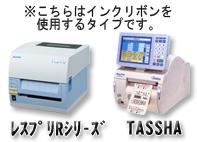 サトーレスプリ、TASSHA用の熱転写ラベル、インクリボンはこちらをクリックして下さい。