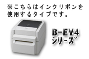 B-EV4熱転写シリーズの消耗品はこちらをクリックして下さい。