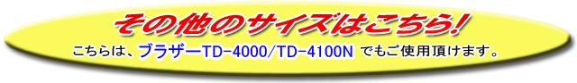 �֥饶����TD-4000/4100N